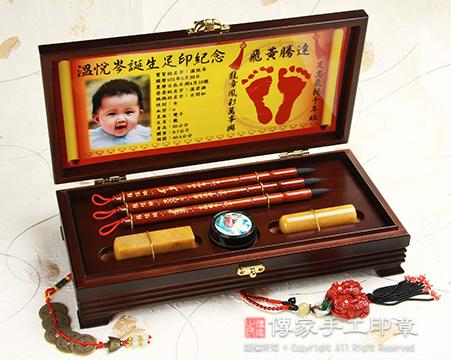 嬰兒三寶-傳家手工印章