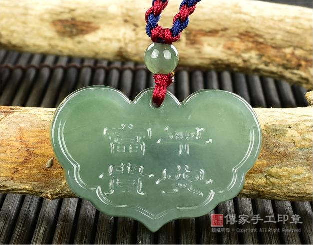 翡翠玉鎖片,另一面刻「富貴平安」照